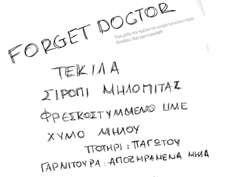 Forget Doctor