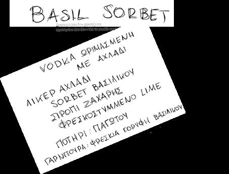BASIL SORBET