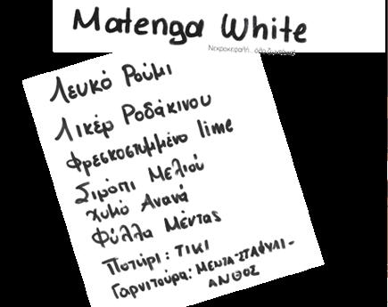 Matenga White