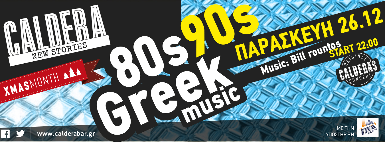 Greek 80's & 90's || @Caldera || Παρασκευή 26/12 (22:00)