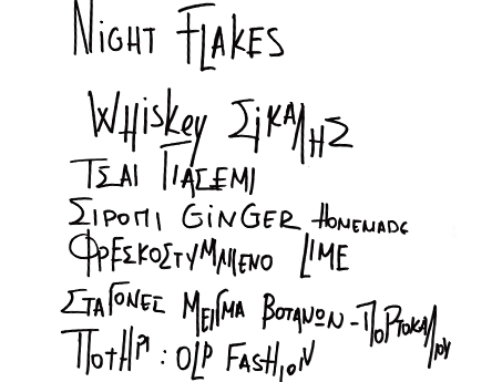 Night Flakes