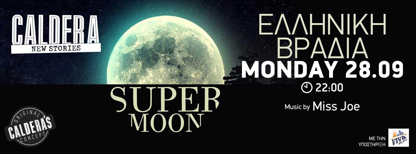 Δευτέρα 28.09 Υπερπανσέληνος Σεπτεμβρίου! Το μεγαλύτερο φεγγάρι που είδαμε ποτέ τα τελευταία 30 χρόνια! #enjoy #at #caldera