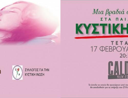 Φιλανθρωπική Εκδήλωση για την Κυστική Ίνωση – 17.02.2016