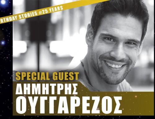 25 Years Caldera || Special Guest: Δημήτρης Ουγγαρέζος || 07.05.2016