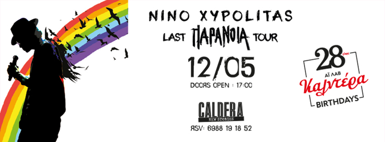 NINO LIVE! Caldera 28 - Birthday Party || Κυριακή 12.05.19 || #caldera28