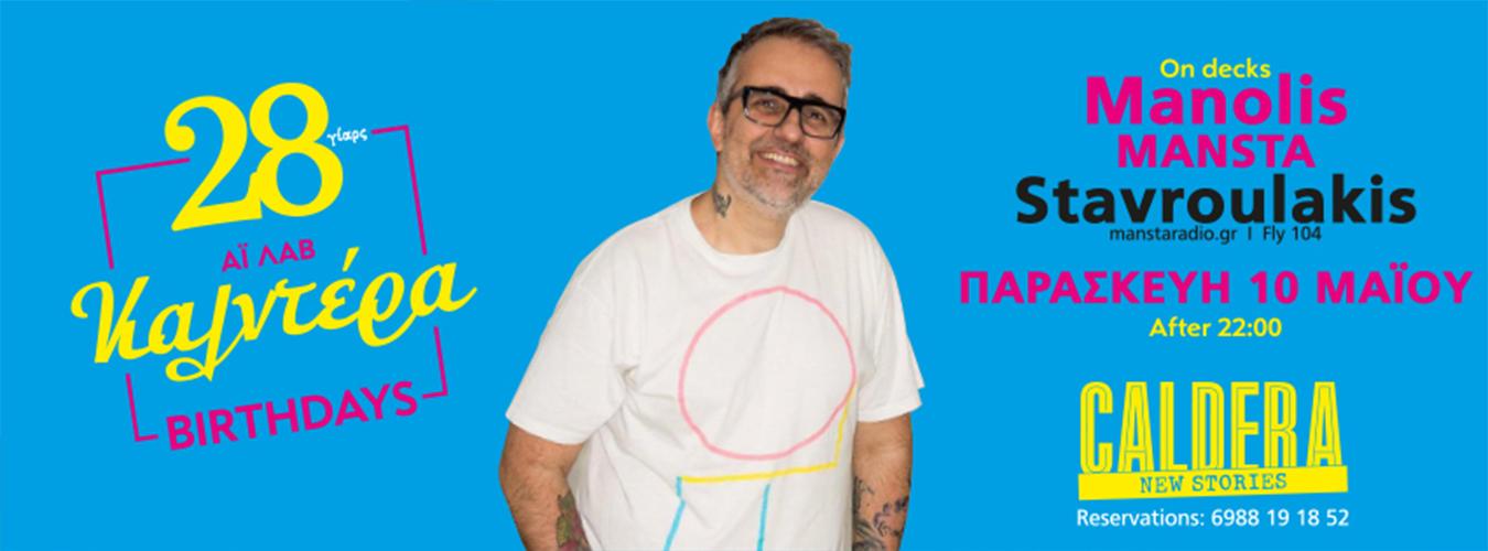 Manolis Stavroulakis || Παρασκευή 10.05.19 || #caldera28